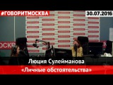 Люция Сулейманова • 30.07.2016 • Личные обстоятельства ► Говорит Москва