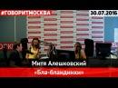 Митя Алешковский • 30.07.2016 • Бла-бландинки ► Говорит Москва
