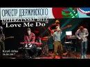 DZIERZYNSKI BITZ - Love Me Do (26.04.2017, клуб Atlas)
