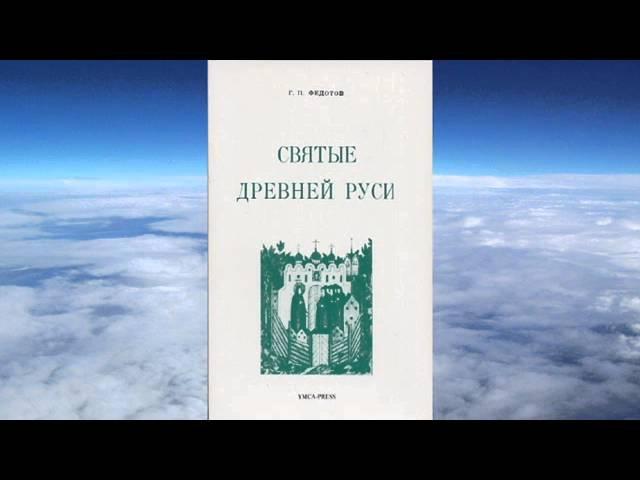Ч.1 Георгий Федотов - Святые Древней Руси