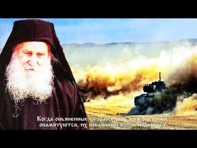 Пророчество на гробнице Константина Великого с комментарием старца Иосифа Ватопедского