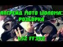 Апгрейд шолома: розборка | Moto helmet upgrade, sorting out | LS2 ff352 Rokie