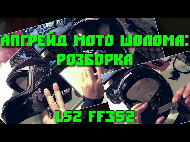 Апгрейд шолома: розборка | Moto helmet upgrade, sorting out | LS2 ff352 Rokie » Freewka.com - Смотреть онлайн в хорощем качестве