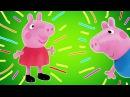 Все серии подряд  Свинки Пепы и Джорджа. Мультик из игрушек на русском языке! Свинка Пеппа   Пепа   Пэпа   Пэппа   Peppa Pig