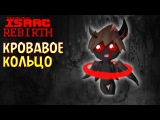 Кровавое Кольцо  Азазель - The Binding of Isaac Rebirth #20