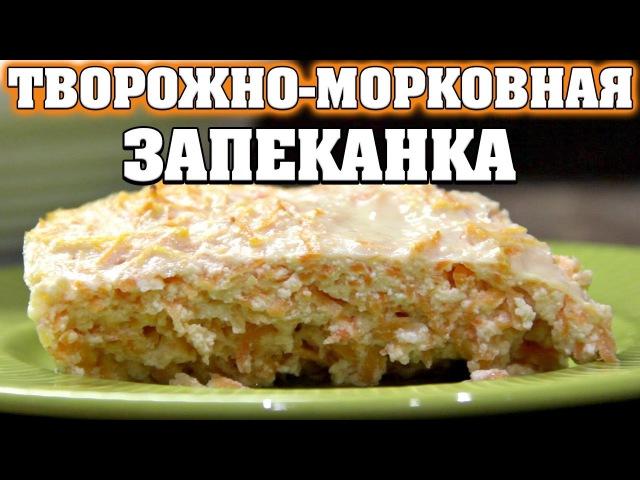 Творожно морковная запеканка твой БЕЛКОВЫЙ ужин