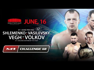 M-1 Challenge 68 all fights | ВСЕ бои БЕСПЛАТНО | FREE ONLINE m-1 challenge 68 all fights | dct ,jb ,tcgkfnyj | free online