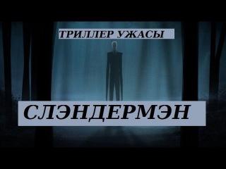 Фильм Ужасов СЛЭНДЕРМЭН The Slender Man 2013 Триллер Ужасы онлайн