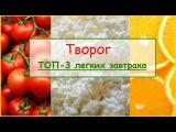 ТОП-3 легких диетических завтрака | Рецепты блюд с творогом