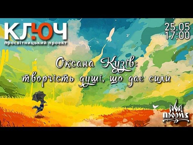 Ключ презентація книг Оксани Кузів