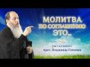 Что такое молитва по соглашению - рассказывает о.Владимир Головин