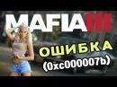 MAFIA 3: Ошибка при запуске приложения (0xc000007b) - Решение