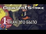 Counter-Strike - Как Это Было (Podcast Old-Games.RU №47)