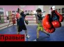 Правый Прямой В Боксе Прямой Удар Дальней Рукой Урок Бокса Владимира Панфилов