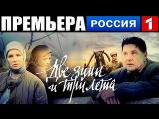 Две зимы и три лета 15 серия (26) истор.драма Россия 2014 16