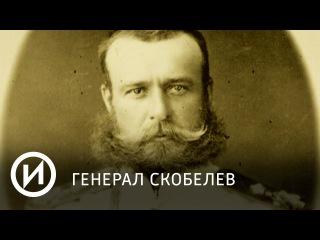 Генерал Скобелев | Телеканал История
