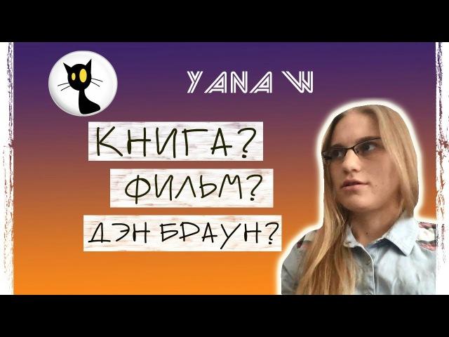 КНИГА ФИЛЬМ ИНФЕРНО КНИЖНЫЙ БЛОГ YanaW