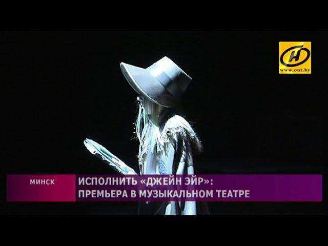 Мюзикл «Джен Эйр» представили в Белорусском музыкальном театре