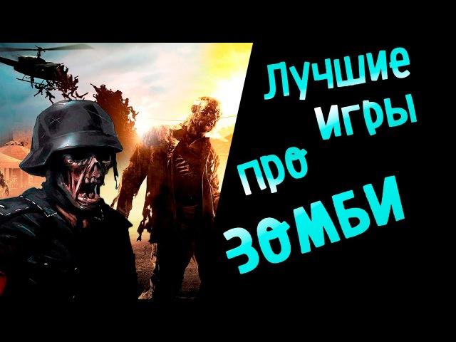 Топ 5 игр про зомби