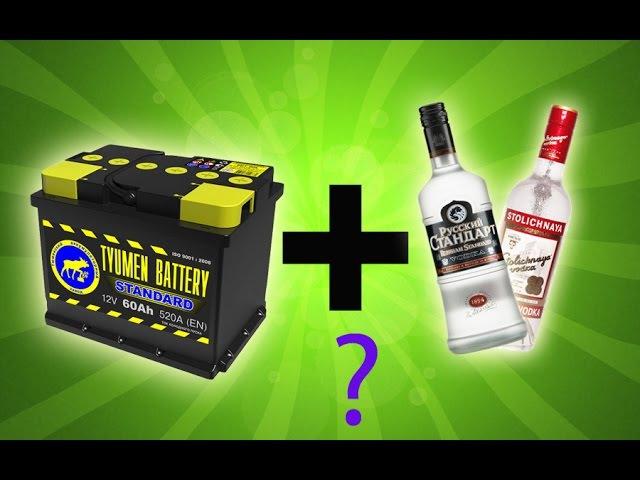 Что если залить в аккумулятор водку