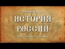 Евгений Спицын. История России. Выпуск №16. Начало собирания Русских земель