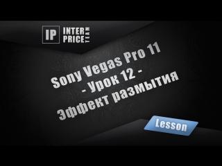 Sony Vegas Pro 11 - Урок 12 - Эффект размытия