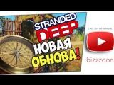 Stranded Deep - Много нового! Большое обновление 0.10 Часть 1