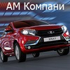 Автосалон АМ Компани. Официальный дилер LADA