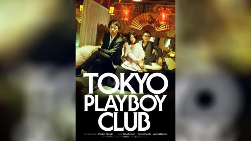 Токийский клуб плейбоев (2011) | T