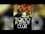 Токийский клуб плейбоев 2011 T