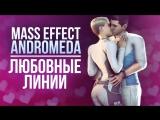 Mass Effect: Andromeda - Любовные линии 18+