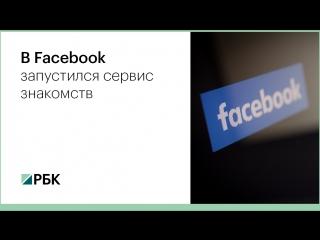 В фейсбуке запустился сервис знакомств