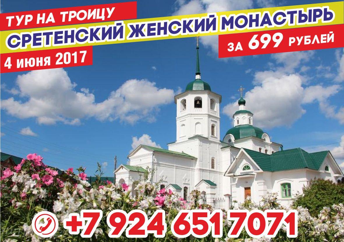 Афиша Улан-Удэ Рождественский тур в Сретенский женский монастыр