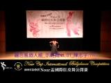 NOUR盃 融合風個人組示範賽 冠軍NO.01_ 陳志宇_Woody Chen(TW) 2405