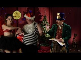 Сказка про Деда Мороза (17+)