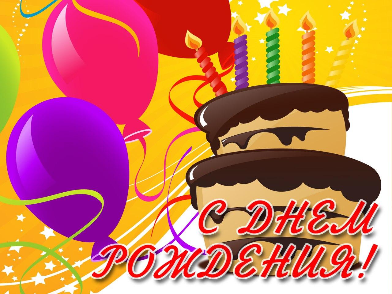 Днем рождения, розыгрыш поздравления с днем рождения женщине