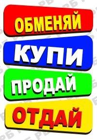 Газета куплю продам объявления объявления покупка мебели по городу тольятти, частные