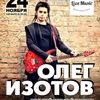 24/11 Олег Изотов в Питере (Live Music)