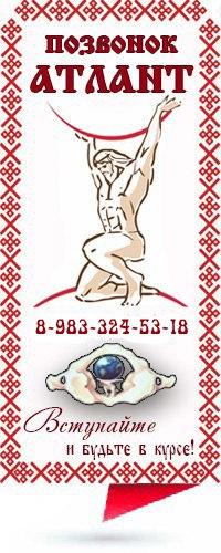 Афиша Новосибирск Правка Атланта в Новосибирске