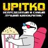Упитко — кинорецензии на новые и лучшие фильмы