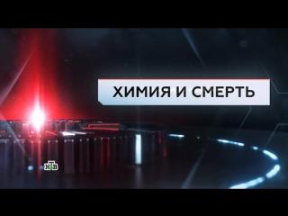 ЧП Расследование - Химия и смерть (2017)