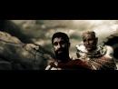 300 спартанцев - Леонид и Ксеркс