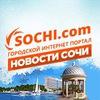Наш Сочи. Городской интернет-портал Sochi.com