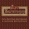 Багетные мастерские АртБагетофф