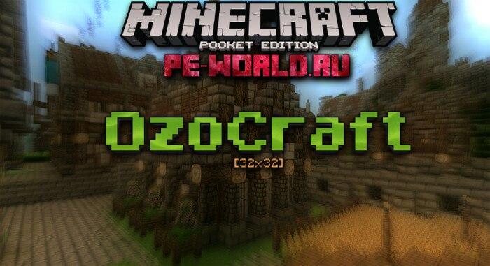 Превью для «OzoCrart[32x32]   Minecraft Pocket Edition 0.15.9(0.16.0)»
