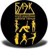 Аэробика | Йога | Школа танцев | Club «Black»