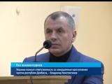 ГТРК ЛНР.Украина понесет ответственность за совершенные преступления против республик Донбасса.