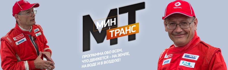 Минтранс. (08.10.2016) HD