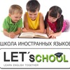LET'school | Школа иностранных языков