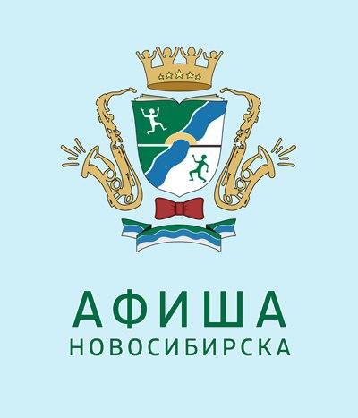Афиша мероприятий декабрь 2019 в Новосибирске рекомендации